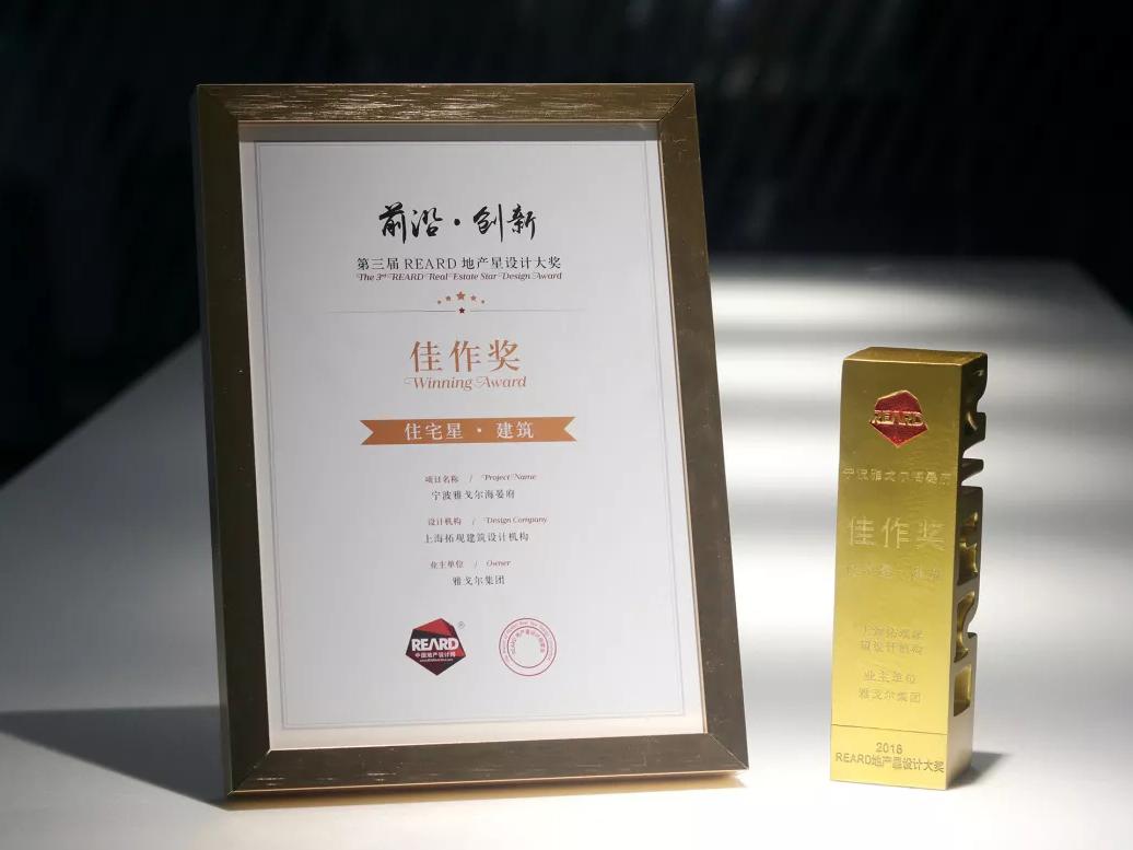 捷报 | 拓观设计荣获第三届REARD地产星设计大奖两项荣誉