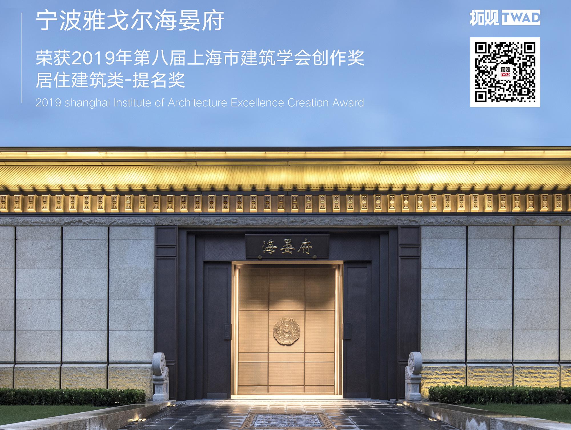 捷报 | 宁波雅戈尔海晏府荣获2019年第八届上海市建筑学会创作奖居住建筑类-提名奖