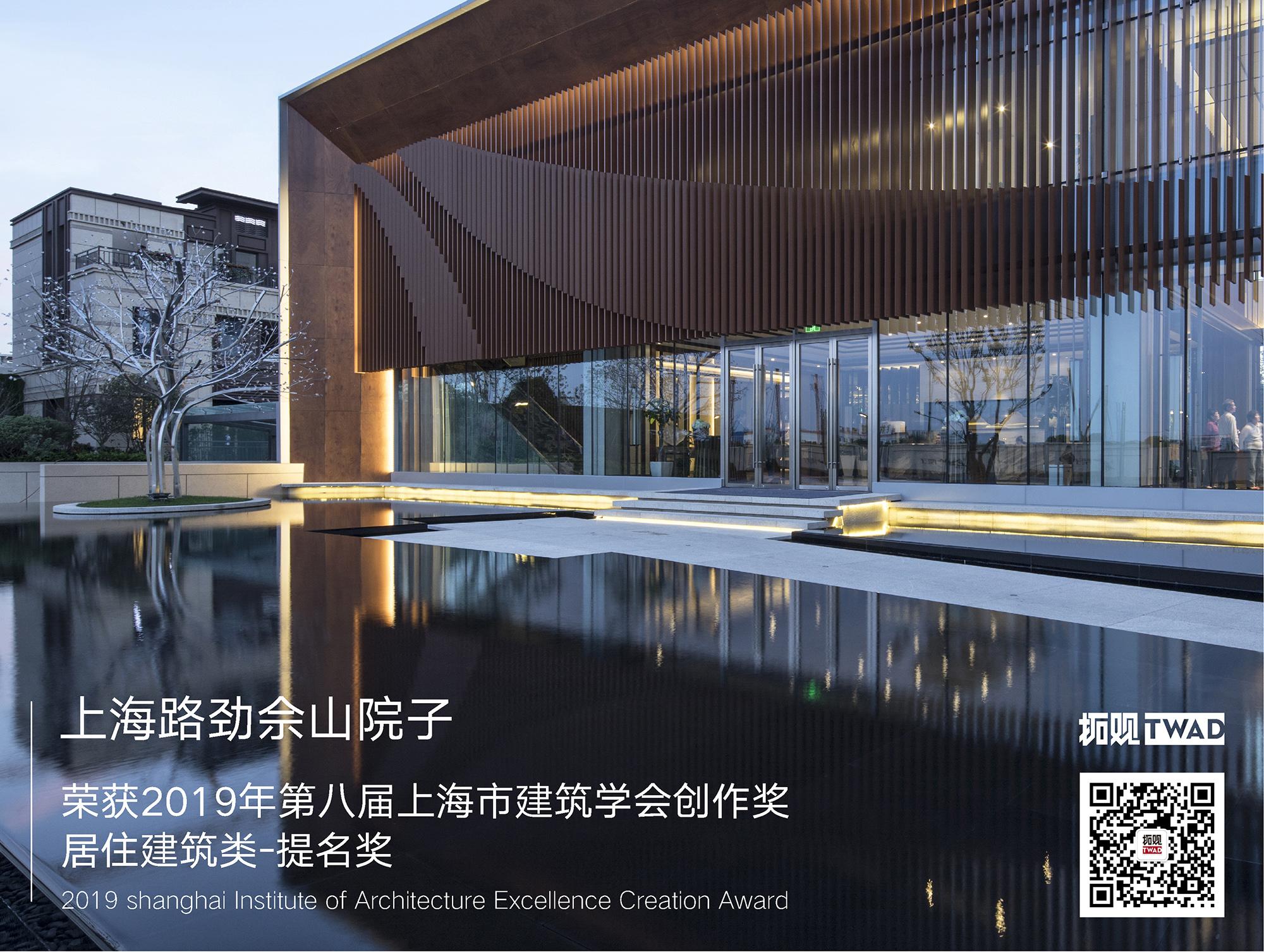 捷报 | 上海路劲余山院子荣获2019年第八届上海市建筑学会创作奖居住建筑类-提名奖