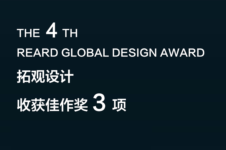 我司斩获第四届REARD GLOBAL DESIGN AWARD 3项大奖